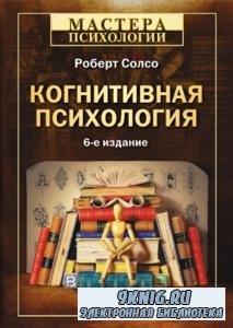 Роберт Солсо - Когнитивная психология (6-е издание) (2011)