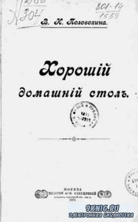 Половохина В.И. - Хороший домашний стол (1905)