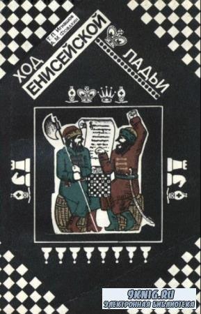 Тимофей Игнашов, Александр Фрадкин - Ход енисейской ладьи (1985)