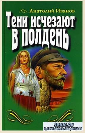 Анатолий Иванов - Тени исчезают в полдень (2005)