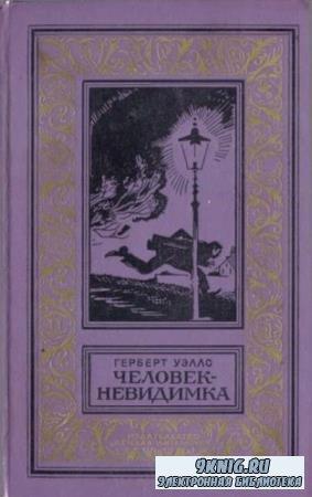 Герберт Уэллс - Человек-невидимка (1977)