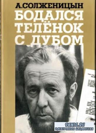 Солженицын А. - Бодался теленок с дубом (1996)