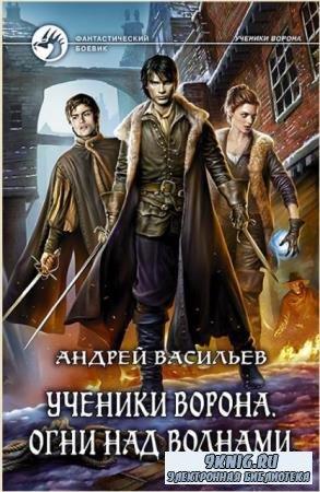 Андрей Васильев - Собрание сочинений (29 книг) (2014-2019)