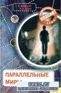 Опасно! Аномальная зона (Опасно: Аномальная зона) (12 книг) (2006-2007)