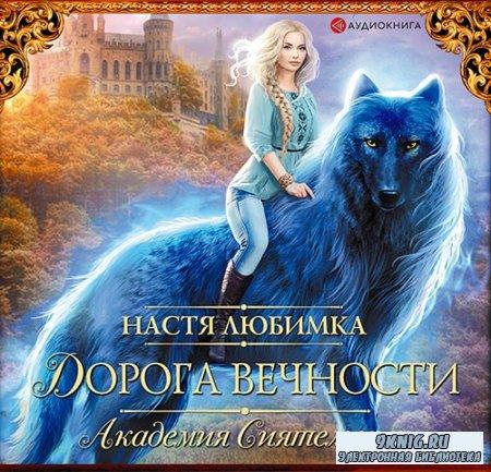 Любимка Настя - Академия сиятельных. Дорога вечности (Аудиокнига)