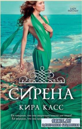 Кира Касс - Собрание сочинений (8 книг) (2013-2016)