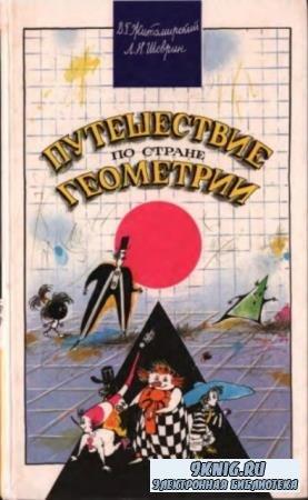 Владимир Житомирский, Лев Шеврин - Путешествие по стране геометрии (1994)
