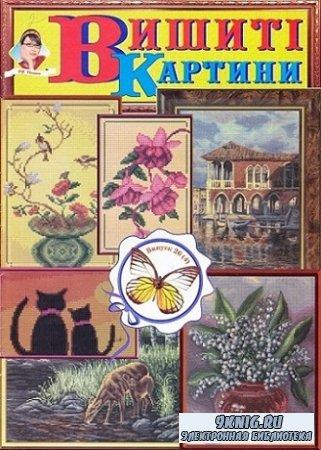 Вишиті картини №26(4) 2006