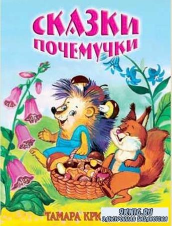 Тамара Крюкова - Собрание сочинений (23 книги) (2014)