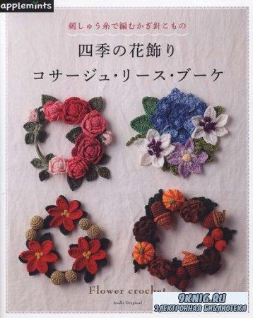 Asahi Original №893 2019 Flower Crochet