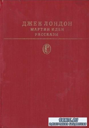 Лондон Д. - Мартин Иден. Рассказы (1986)