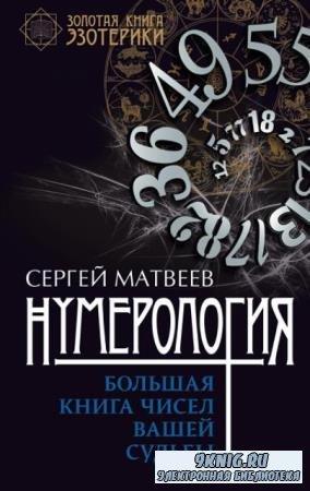 Сергей Матвеев - Нумерология. Большая книга чисел вашей судьбы (2017)