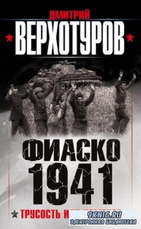 Верхотуров Д.Н. - Фиаско 1941. Трусость или измена? (2015)