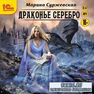 Суржевская Марина - Драконье серебро (АудиоКнига)