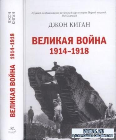 Киган Дж. - Великая война. 1914-1918 (2016)