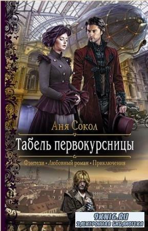 Аня Сокол - Собрание сочинений (11 книг) (2016-2019)