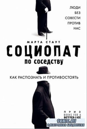 Марта Стаут - Социопат по соседству. Люди без совести против нас. Как распознать и противостоять (2018)