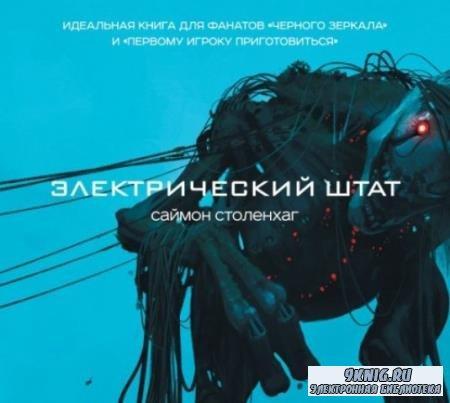 Саймон Столенхаг - Электрический штат (2018)