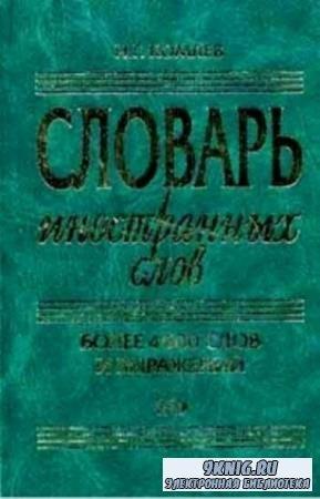 Николай Комлев - Словарь иностранных слов: Более 4500 слов и выражений (2000)