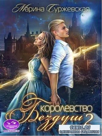 Марина Суржевская - Собрание сочинений (24 книги) (2014-2019)