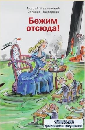 Время - детство! (40 книг) (2007-2016)