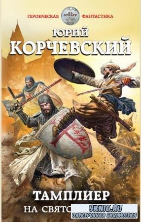 Юрий Корчевский - Собрание сочинений (81 книга) (2008-2019)