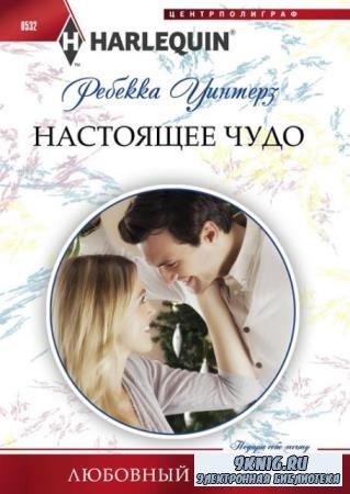 Ребекка Уинтерз - Собрание сочинений (51 книга) (1995-2019)