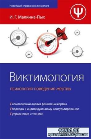 Ирина Малкина-Пых - Виктимология. Психология поведения жертвы (2010)