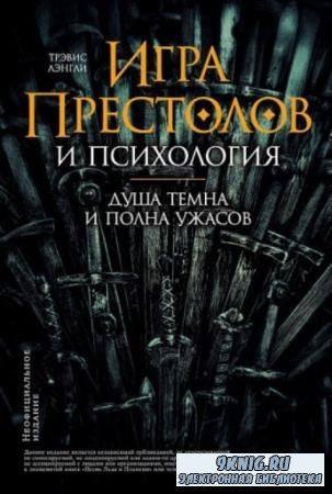 Трэвис Лэнгли - «Игра престолов» и психология: Душа темна и полна ужасов (2019)