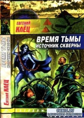 Клёц Е. - Время тьмы: Источник скверны (2008)