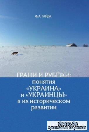 Гайда Ф.А. - Грани и рубежи: понятия «Украина» и «украинцы» в их историческом развитии (2019)