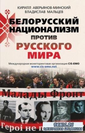 Аверьянов-Минский К., Мальцев В. - Белорусский национализм против русского мира (2015)