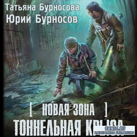 Бурносов Юрий, Бурносова Татьяна - S.T.A.L.K.E.R. Тоннельная крыса (Аудиокнига)