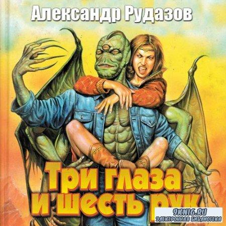 Рудазов Александр - Яцхен. Три глаза и шесть рук (Аудиокнига)