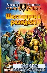 Рудазов Александр – Шестирукий резидент (АудиоКнига)