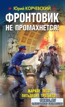 Юрий Корчевский - Фронтовик не промахнется! Жаркое лето пятьдесят третьего (2016)