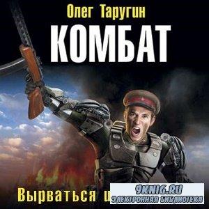 Таругин Олег - Вырваться из «котла»! (АудиоКнига)