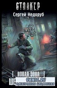 Недоруб Сергей - Шестая ступень (АудиоКнига)