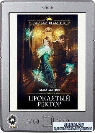 Летняя Лена - Проклятый ректор (2019)