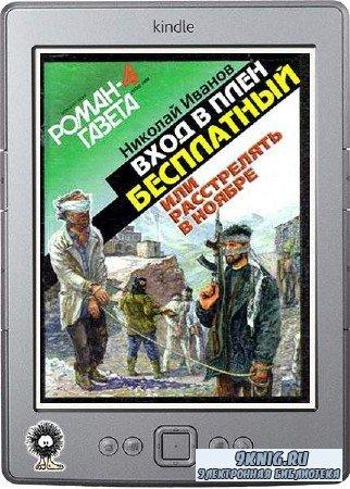 Иванов Николай - Вхoд в плен бесплатный, или Расстрелять в ноябре (1998)