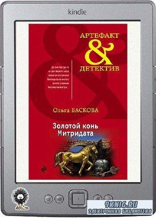 Баскова Ольга - Золотой конь Митридата (2019)