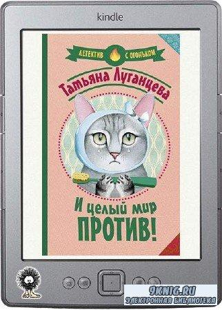 Луганцева Татьяна - И целый мир против! (2019)