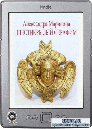 Маринина Александра - Шестикрылый Серафим (1992)