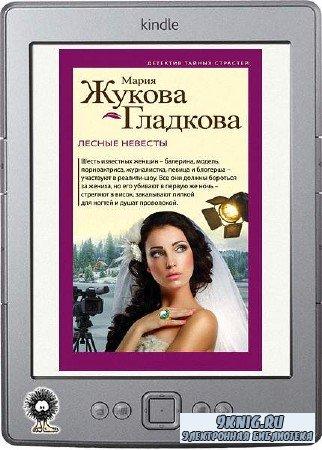 Жукова-Гладкова Мария - Лесные невесты (2019)