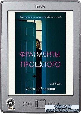 Миранда Меган - Фрагменты прошлого (2017)