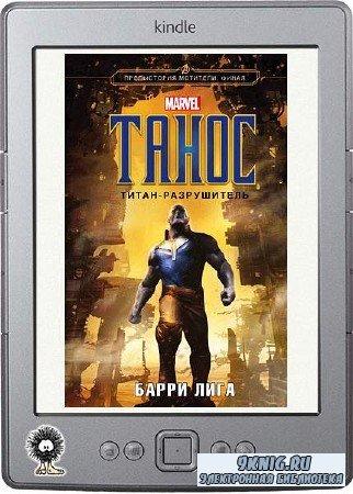 Лига Барри - Танос. Титан-разрушитель (2019)