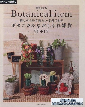 Asahi Original - Botanical Item 2019