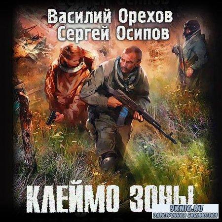 Орехов Василий, Чекмаев Сергей - S.T.A.L.K.E.R. Клеймо Зоны (Аудиокнига)