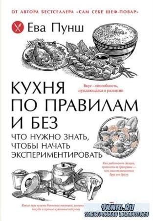 Ева Пунш - Кухня по правилам и без. Что нужно знать, чтобы начать экспериментировать (2017)