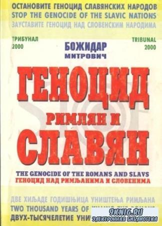 Митрович Божидар Трифунов - Геноцид римлян и славян (1999)